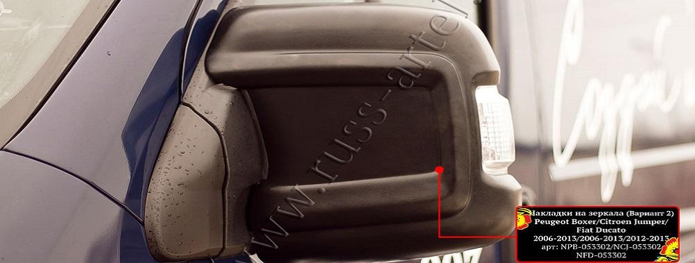Накладки на зеркала Fiat Ducatto, Pegeot Boxer, Citroen Jumper